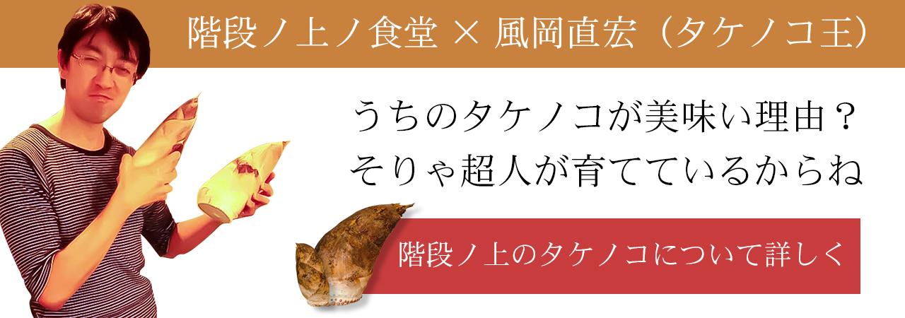 テレビでお馴染みのタケノコ王の筍が東京で食べられるお店