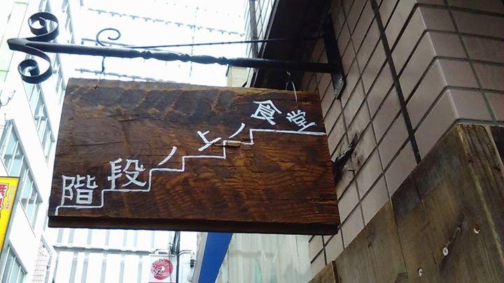 吉祥寺の美味しいごはん屋さん「階段ノ上ノ食堂」