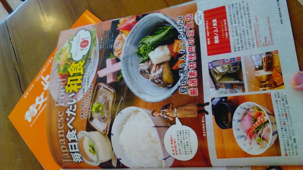 東京ウォーカー増刊の『吉祥寺・西荻・荻窪 ジモト飯』に紹介いただきました