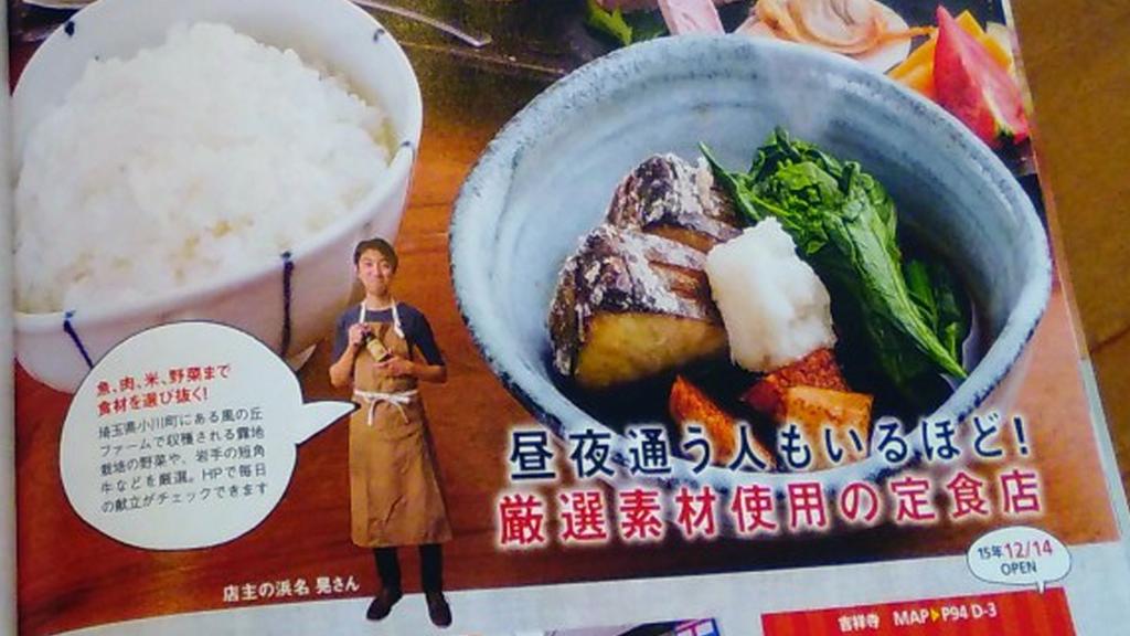 東京ウォーカー増刊に階段ノ上ノ食堂が紹介されました!
